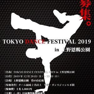TOKYO DANCE FESTIVAL 2019 in 上野恩賜公園のサムネイル画像1