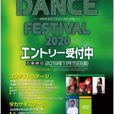 タカサキダンスフェスティバル2020のサムネイル画像1