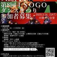 第8回ISOGOダンスまつりのサムネイル画像1