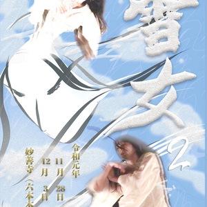 Reach Secret お寺ダンス 〜雪女2〜のサムネイル画像1