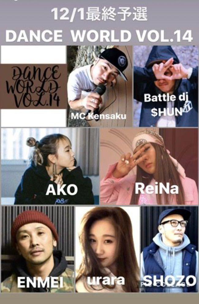 Dance World vol.14のサムネイル画像1