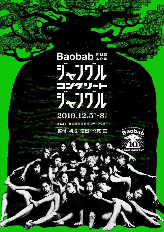 Baobab第12回本公演 『ジャングル・コンクリート・ジャングル』のサムネイル画像1