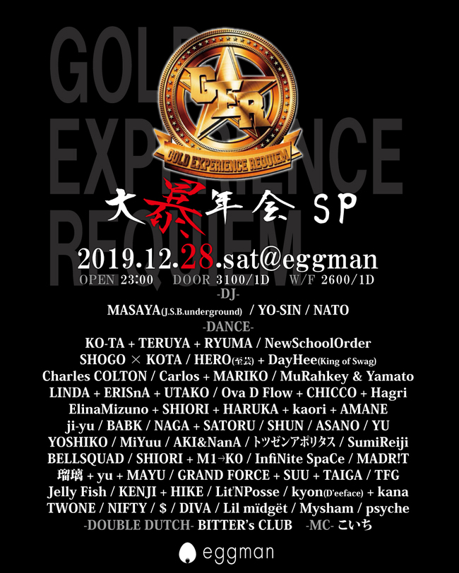 GER 大暴年会SP!! -GOLD EXPERIENCE REQUIEM-のサムネイル画像1