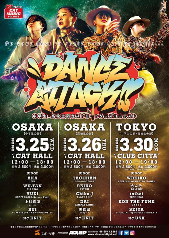 DANCE ATTACK!! OSAKA高校生の部のサムネイル画像1