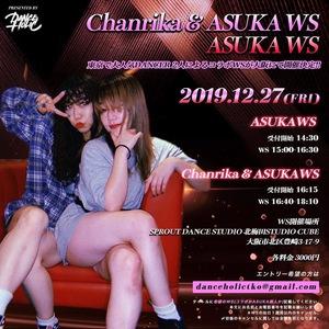 Chanrika & ASUKA WSのサムネイル画像1