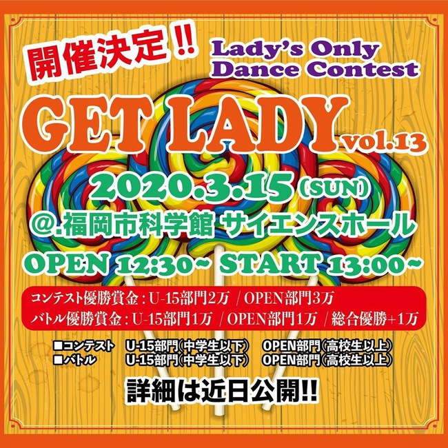 Lady's Only Dance Contest 【GET LADY vol.13】のサムネイル画像1