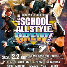 HIGH SCHOOL ALLSTYLE CREW BATTLE-高校バトル選手権-のサムネイル画像1
