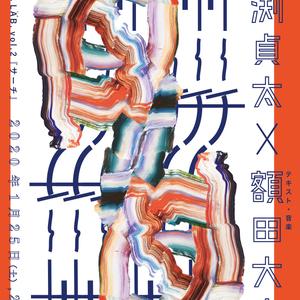 吉祥寺ダンス LAB.vol.2『サーチ』のサムネイル画像1