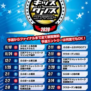 三井ショッピングパーク・三井アウトレットパーク杯 2020 北陸予選のサムネイル画像1