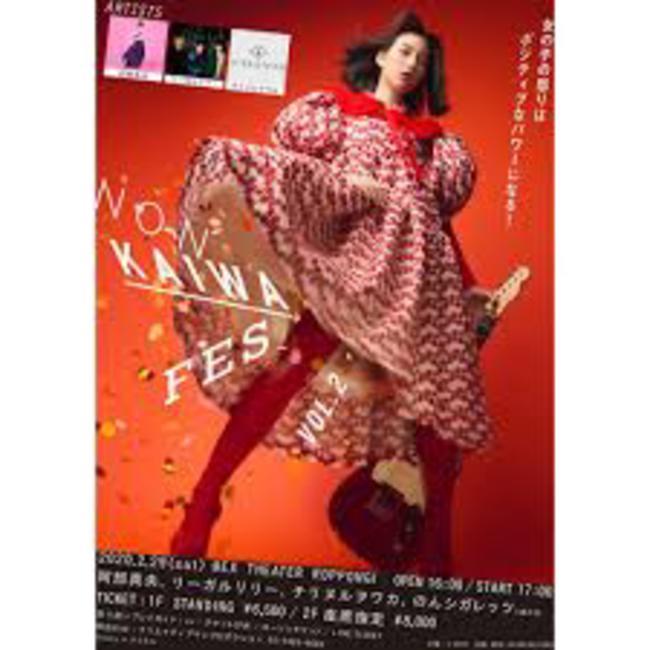 NON KAIWA FES vol.2のサムネイル画像1