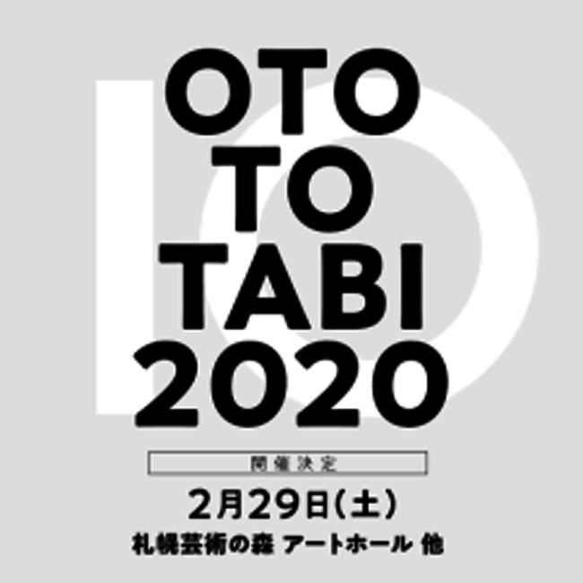 OTO TO TABI 2020のサムネイル画像1