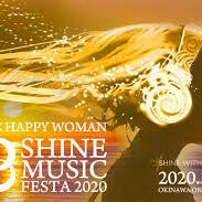 国際女性デー音楽祭|LUX×HAPPY WOMAN SHINE MUSIC FESTA 2020のサムネイル画像1