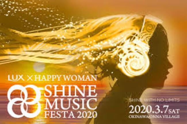 国際女性デー音楽祭 LUX×HAPPY WOMAN SHINE MUSIC FESTA 2020のサムネイル画像1