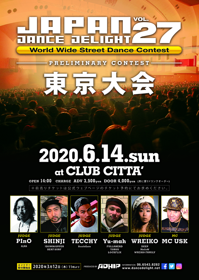 JAPAN DANCE DELIGHT VOL.27 東京大会のサムネイル画像1
