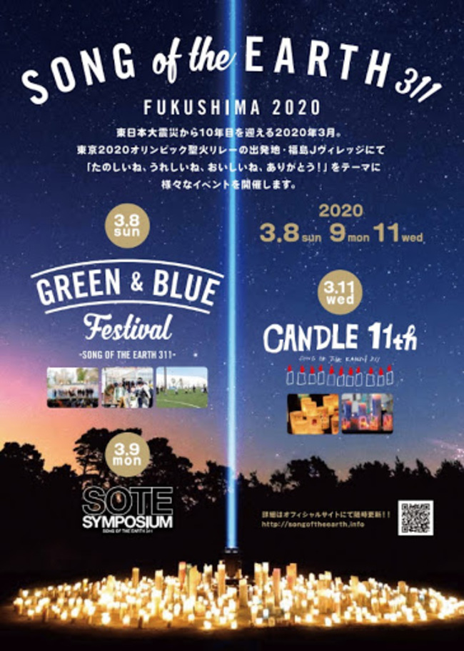 SONG OF THE EARTH 311 - FUKUSHIMA 2020 -のサムネイル画像1