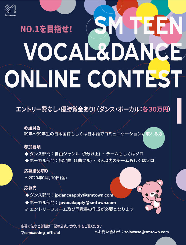 2020 SM TEEN VOCAL & DANCE ONLINE CONTEST 開催!のサムネイル画像1