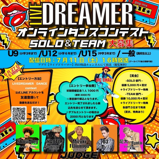 LIVE DREAMER オンライン・ダンスコンテストのサムネイル画像1