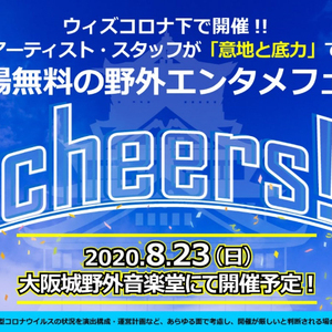 cheers! のサムネイル画像1