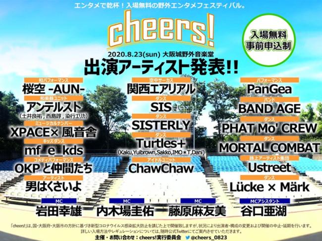 cheers! のサムネイル画像1