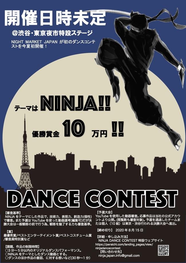 NINJA JAPAN DANCE CONTESTのサムネイル画像1