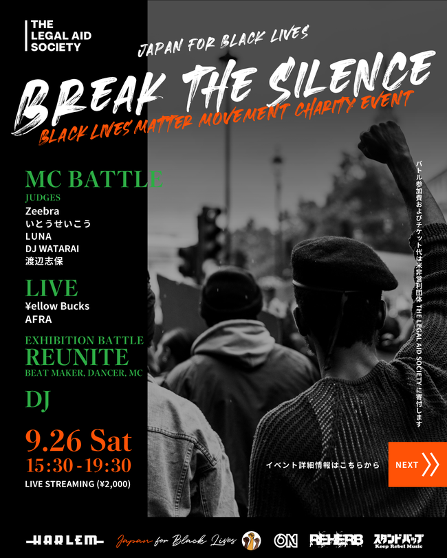 lack Lives Matter 配信チャリティーイベント『BREAK THE SILENCE』9/26 (土) 開催決定のサムネイル画像1
