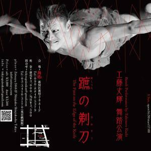工藤丈輝舞踏公演 「蹠の剃刀(あしうらのカミソリ)」のサムネイル画像1