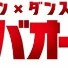 アニソン × ダンスバトル「アニバオーサカ」のサムネイル画像1