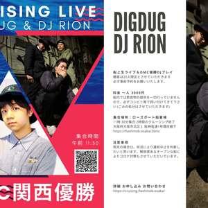 DigDug Cruising Live + DJ RION 11/7(土) 船上Hiphop 生ライブ DMC優勝 DJ RIONによるプレイのサムネイル画像1