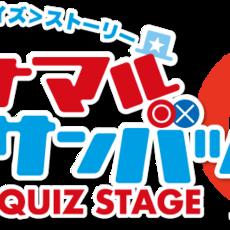 あの部活系《競技クイズ》コミックの舞台第3弾上演決定 『ナナマル サンバツ THE QUIZ STAGE O(オー)』のサムネイル画像1
