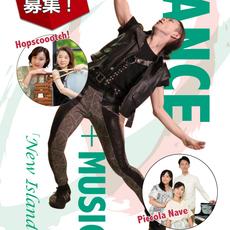 コンテンポラリーダンス公演 「New Island」 参加者募集!のサムネイル画像1