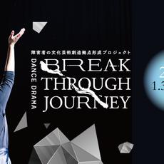 ダンス公演DANCE DRAMA「Breakthrough Journey」のサムネイル画像1
