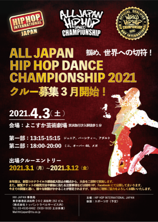 ALL JAPAN HIP HOP DANCE CHAMPIONSHIP 2021のサムネイル画像1