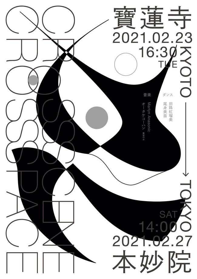 Crossscene   Crossspaceのサムネイル画像1