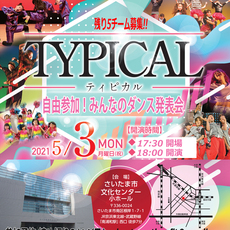 【TYPICAL vol.1】 自由参加!みんなのダンス発表会!のサムネイル画像1