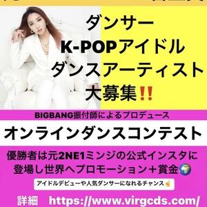 BIGBANG振付師&元2NE1が審査!オンラインコンテストのサムネイル画像1