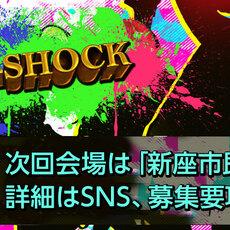 D-SHOCK 2021のサムネイル画像1
