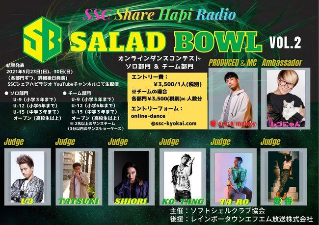 SALAD BOWL Vol.2  オンラインダンスコンテスト SSCシェアハピラジオ    ソロ部門 & チーム部門のサムネイル画像1