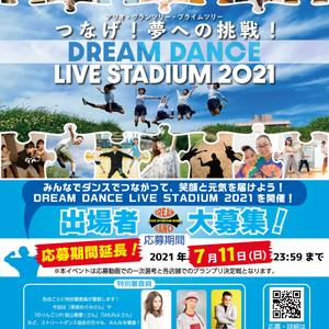【出場者募集・募集期間延長決定!】<br />つなげ!夢への挑戦!DREAM DANCE LIVE STADIUM 2021のサムネイル画像1