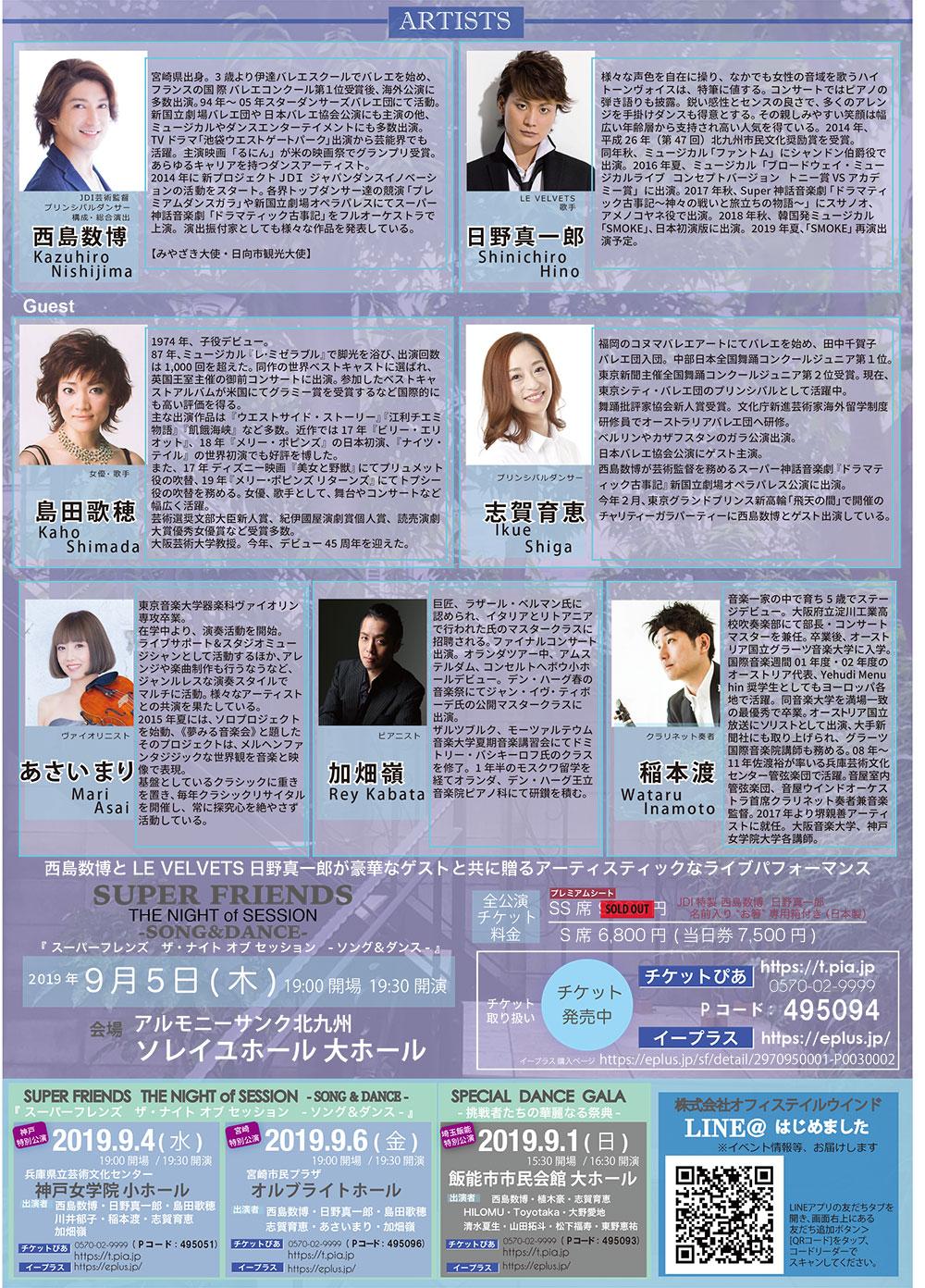 北九州Ura_A4_new0731-.jpg