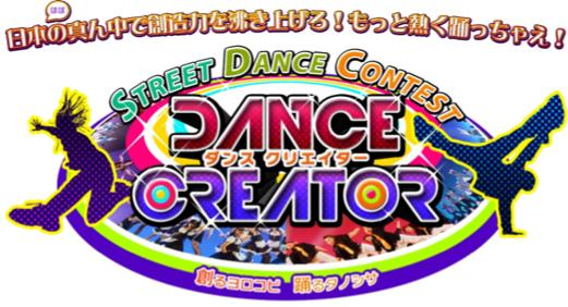 dancecre.jpg