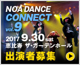 NOA DANCE IMAPACT 2017 Winter出演者募集中!