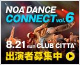 NOA DANCE CONNECT 6出演者募集!