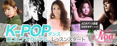 K-POPダンス続々スタート!NOAダンス教室WEBをチェック