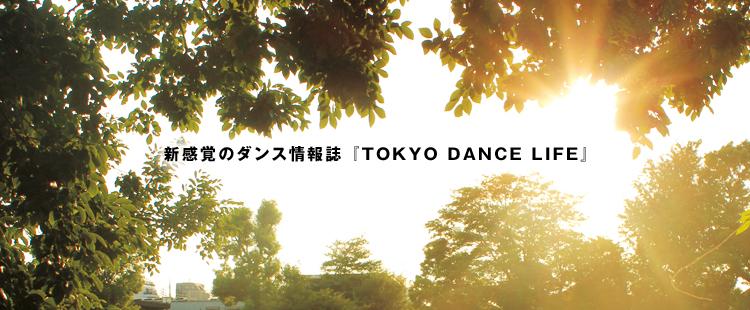 新感覚のダンス情報誌『TOKYO DANCE LIFE』