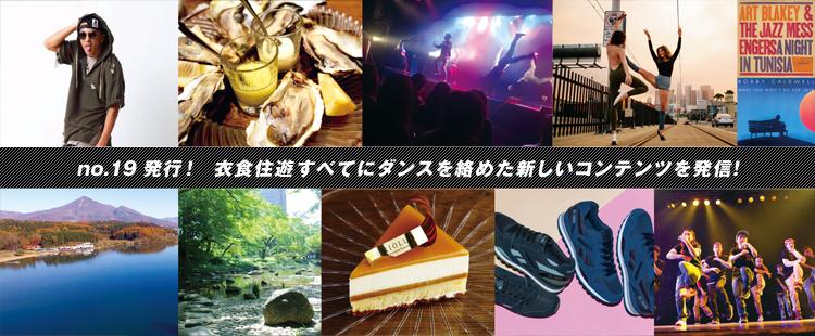 no.19発行!衣食住遊すべてにダンスを絡めた新しいコンテンツを発信!