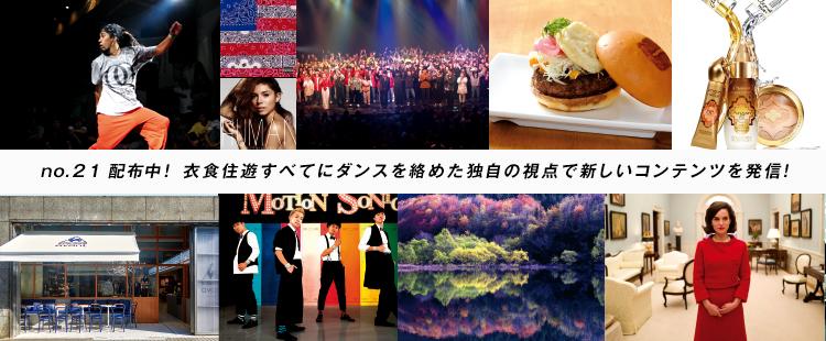no.20発行!衣食住遊すべてにダンスを絡めた新しいコンテンツを発信!