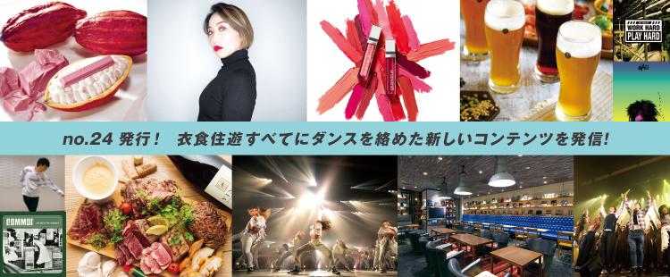 no.24発行!衣食住遊すべてにダンスを絡めた新しいコンテンツを発信!