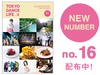 no.16 2016年4月発行