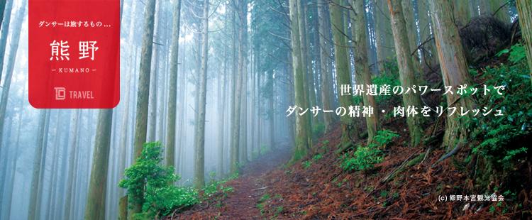 ダンサーは旅するもの:熊野のメイン画像