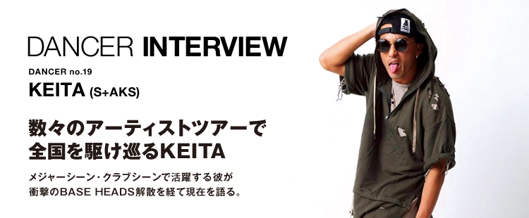 ダンサーインタビュー 19:KEITA (S+AKS)のメイン画像